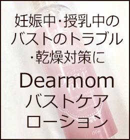 妊娠中・授乳中のバストのトラブル・乾燥対策にDearmom バストケアローション