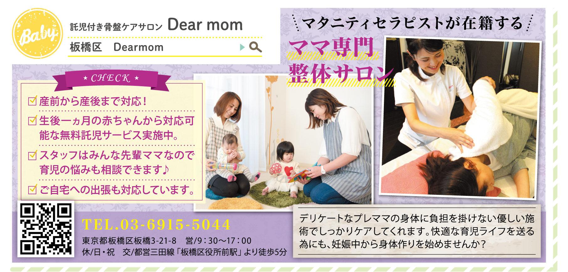 Dear mom様_9